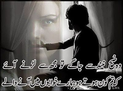 Shayari Urdu Images Urdu Quotes Facebook 2017 Urdu Image Sharai