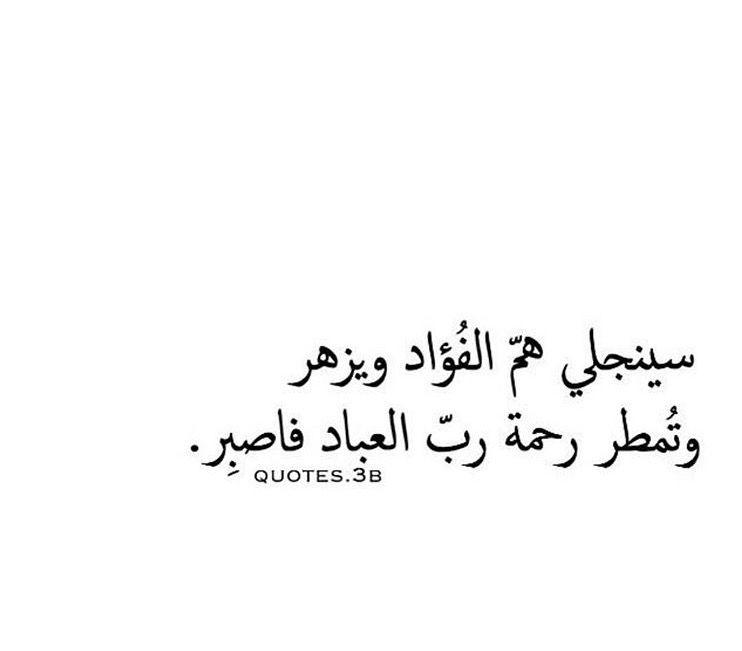 سينجلي هم الفؤاد Quotes Words Calligraphy