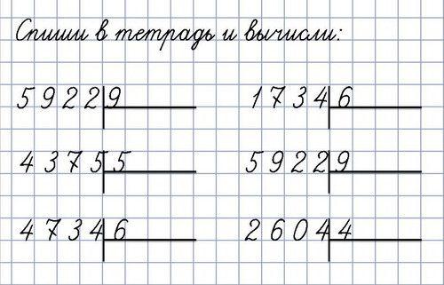 деление смешанных чисел 6 класс