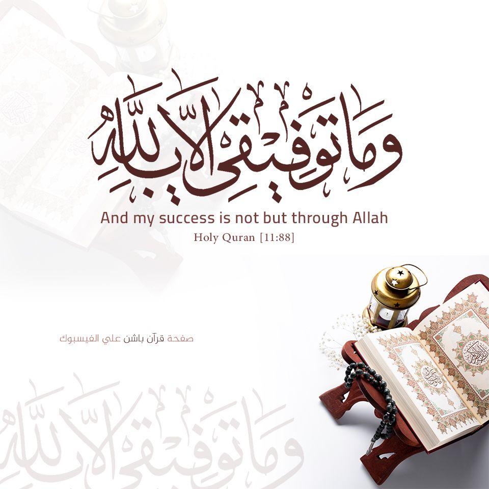 و م ا ت و ف يق ي إ ل ا ب الل ه ع ل ي ه ت و ك ل ت و إ ل ي ه أ ن يب صباح الخير Beautiful Islamic Quotes Quran Verses Islam Quran