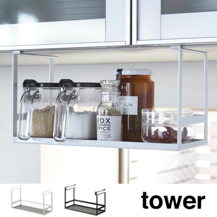 楽天市場 吊り下げラック 戸棚下調味料ラック タワー Tower スチール