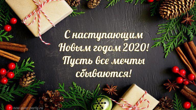 Krasivye Otkrytki S Novym Godom 2020 Krysy S Novym Godom Otkrytki Rozhdestvenskie Pozdravleniya
