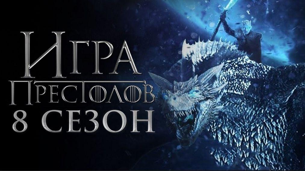 Igra Prestolov 8 Sezon 1 Seriya 720 Movie Posters Poster Movies