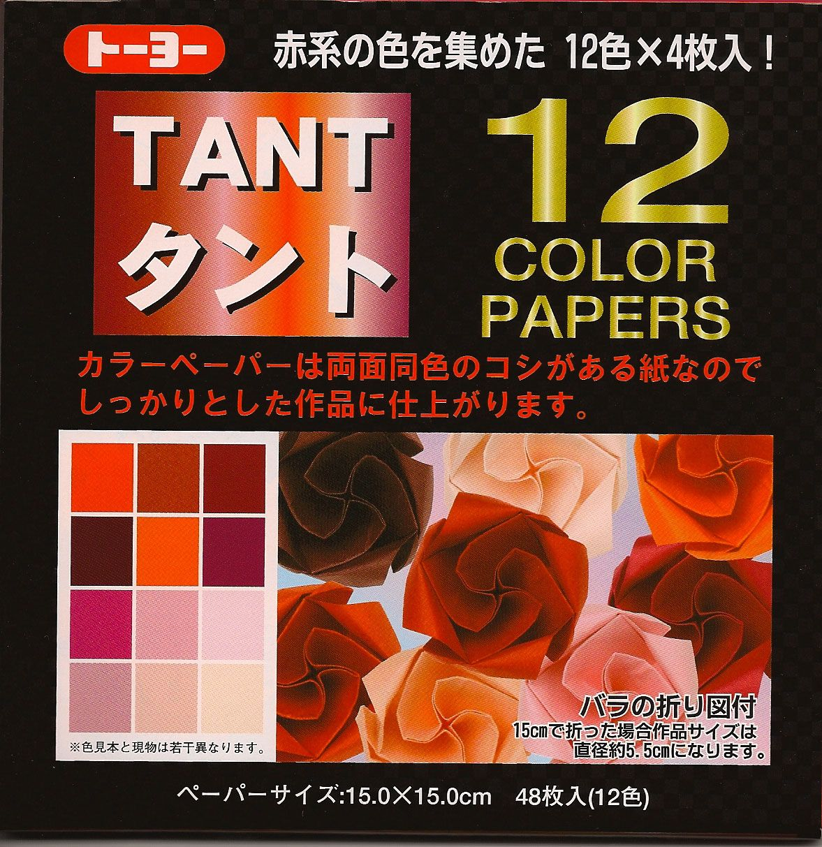 Origami Paper Monster - Tant 12 Shades of Red (15 cm, 48 sheets), $7.99 (http://www.origamipapermonster.com/tant-12-shades-of-red-15-cm-48-sheets/)