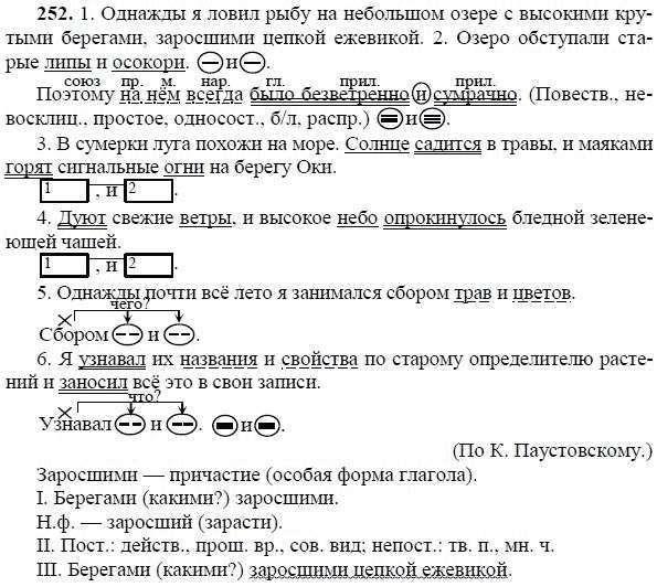 Поурочные разработки по истории 8 класс колганова