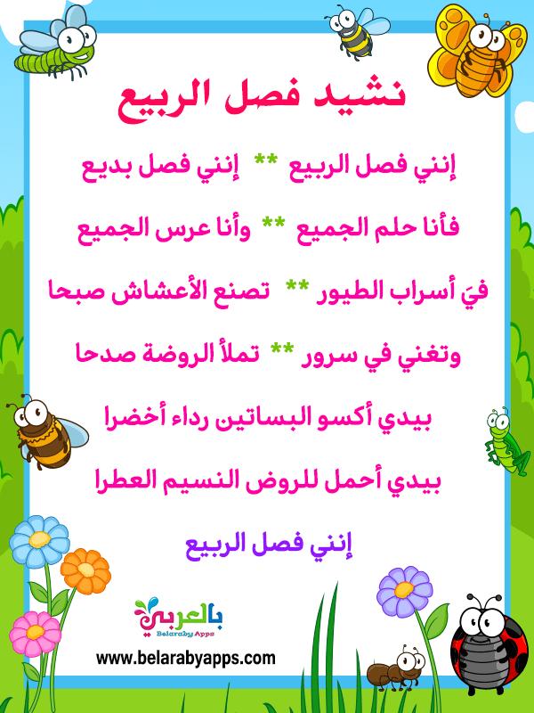 أجمل اناشيد عن الربيع للاطفال مكتوبة أنشودة ما أجمل الربيع بالعربي نتعلم In 2021 Bullet Journal Word Search Puzzle Words