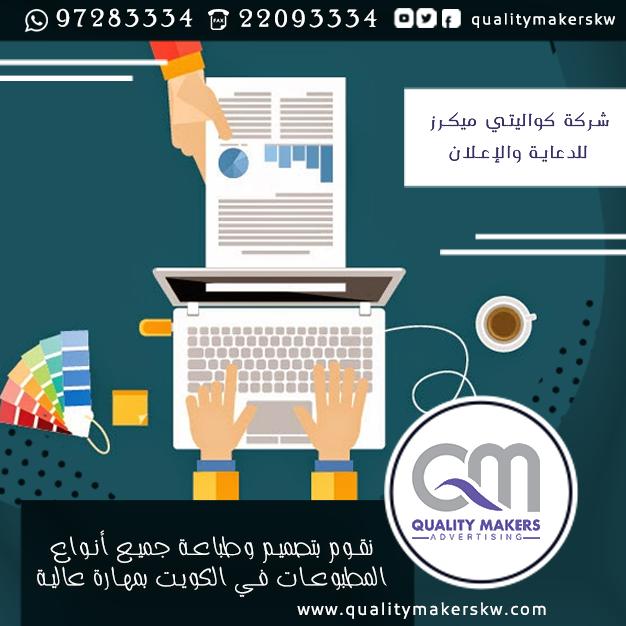 نقوم بتصميم وطباعة جميع أنواع المطبوعات في الكويت بمهارة عالية شركة كواليتي ميكرز للدعاية والإعلان تواصل معنا موبايل واتس اب 97283334 تليفاكس Advertising