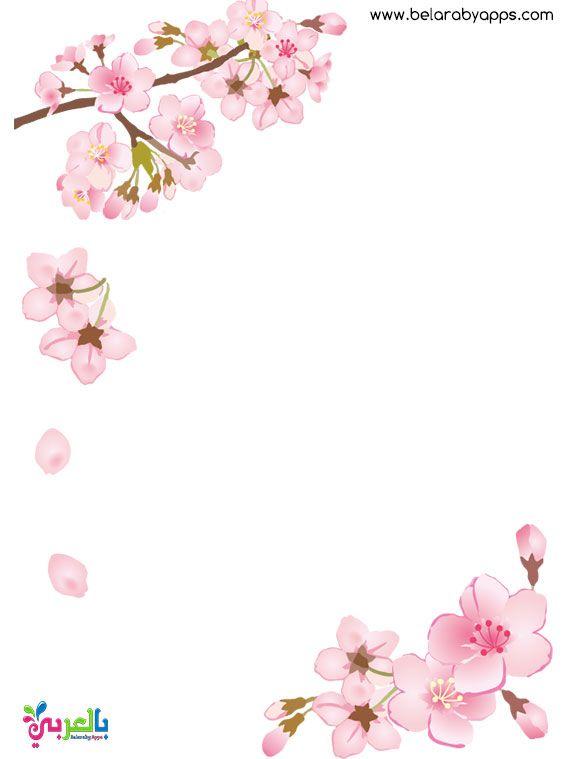 اطارات للكتابة ورد تحميل اطارات 2020 جاهزة للكتابة عليها بالعربي نتعلم Floral Border Design Flower Background Wallpaper Floral Background
