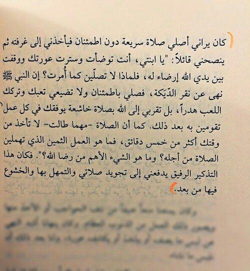 اقتباسات رائعه One Word Quotes Quotes For Book Lovers Words Quotes