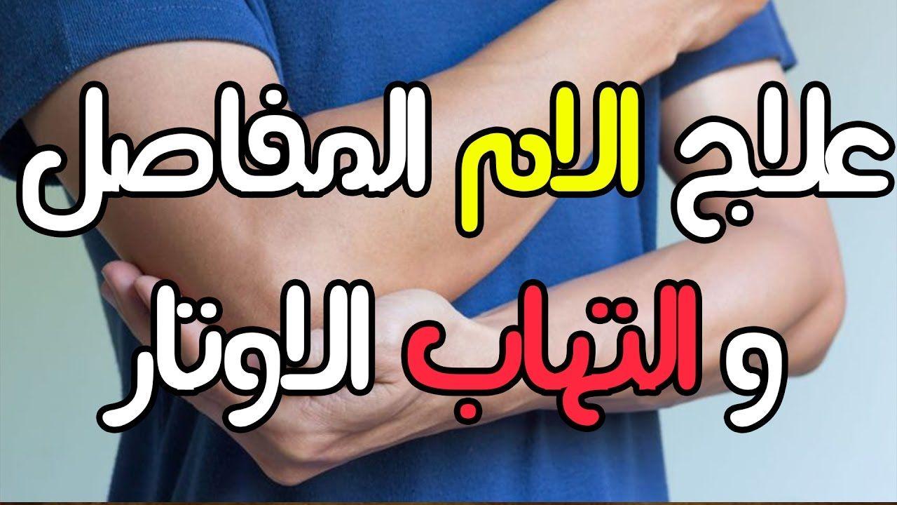 علاج ألام المفاصل و التهاب الاوتار التهاب الأوتار في المفاصل الكتف و الكوع و الذراع Health Women Women S Top
