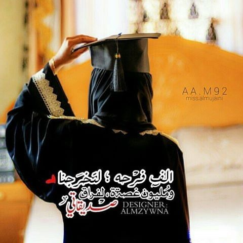 Pin By Rafal On تخرج Graduation Pictures Graduation Images Graduation Outfit