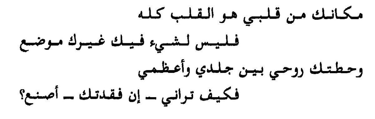 فكيف تراني ان فقدتك اصنع احكي عربي Arabic Words Arabic