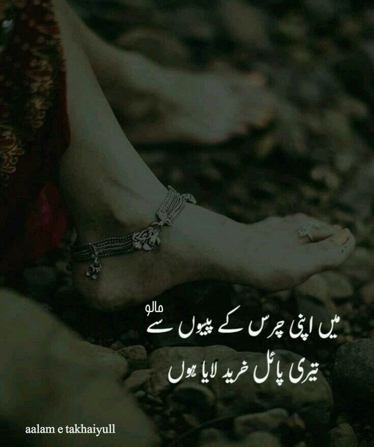Pin by Abu Bakar Gulzar on Urdu Quote's | Urdu poetry ...