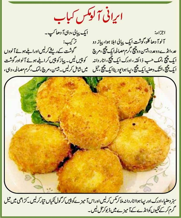 New Recipe Of Irani Mixed Potato Kabab In