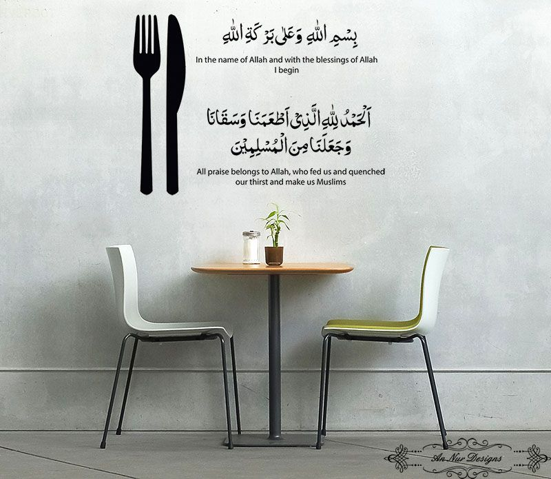Islamic Wall Decor du'a before and after meals. website: annurdesigns - islamic