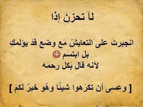 حكم جميلة حكم و أمثال روعة حكم قصيرة Islamic Love Quotes Funny Arabic Quotes Arabic Quotes