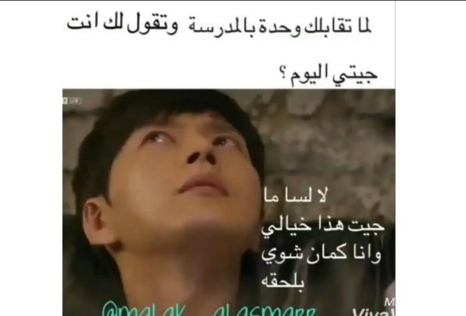 Pin By Tota On شكلي بالكوري In 2021 Funny Words Funny Arabic Quotes Arabic Funny