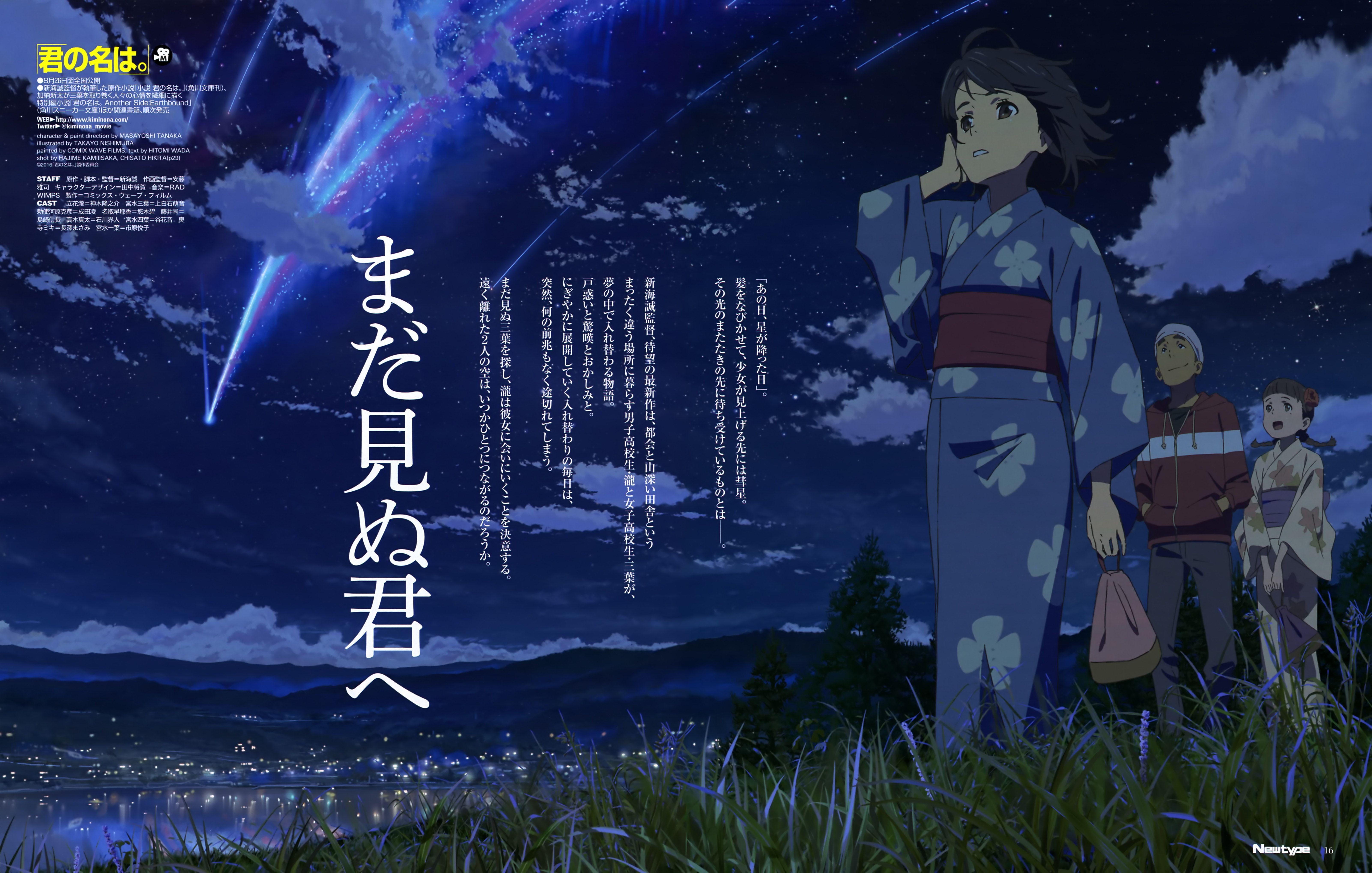 /Kimi no Na wa./#2029459 | Fullsize Image (6407x4077) - Zerochan