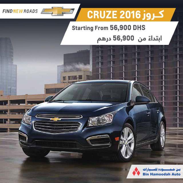 Cruze 2016 كروز 2016 Starting From 56 900dhs Http Chevrolet