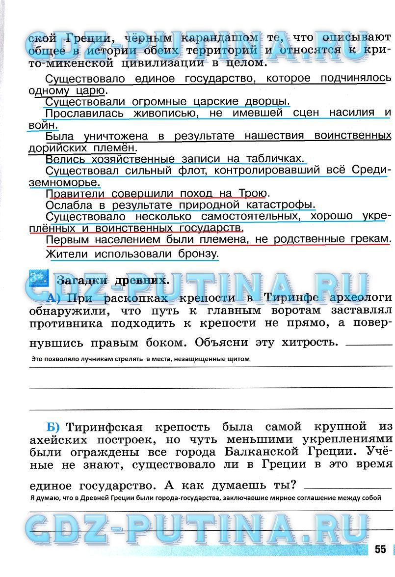 Спиши.ру 5 класс обществознание