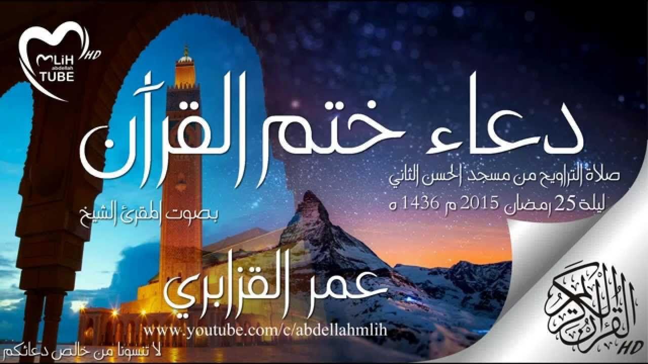 دعاء ختم القرآن الكريم للقارئ الشيخ عمر القزابري من الليلة 25 رمضان 2015 1436هـ بجودة عالية Hd ديننا الاسلام