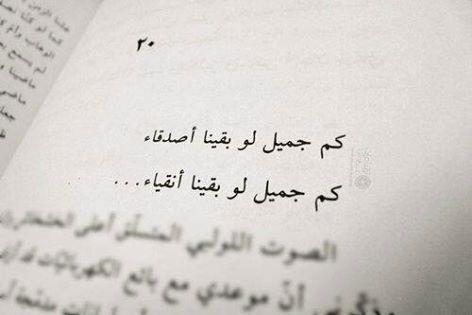 اصدقاء Image Lovely Quote Arabic Quotes Quotations