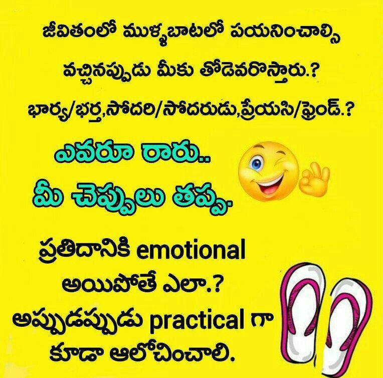 Pin by sreevenireddy on Telugu jokes Funny jokes, Telugu