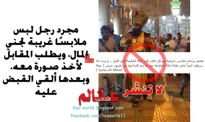 هل ادعى شخص الخلافة في مكة المكرمة عالم الأكاذيب Lie Blog Blog Posts