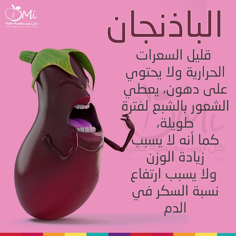 الباذنجان قليل السعرات ويساعد على الشبع بسرعة فهو مفيد لاصحاب الدايت Health Facts Food Health Facts Fitness Health Fitness Food