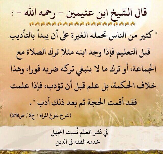 قال الشيخ ابن عثيمين رحمه الله Education Arabic Calligraphy Calligraphy