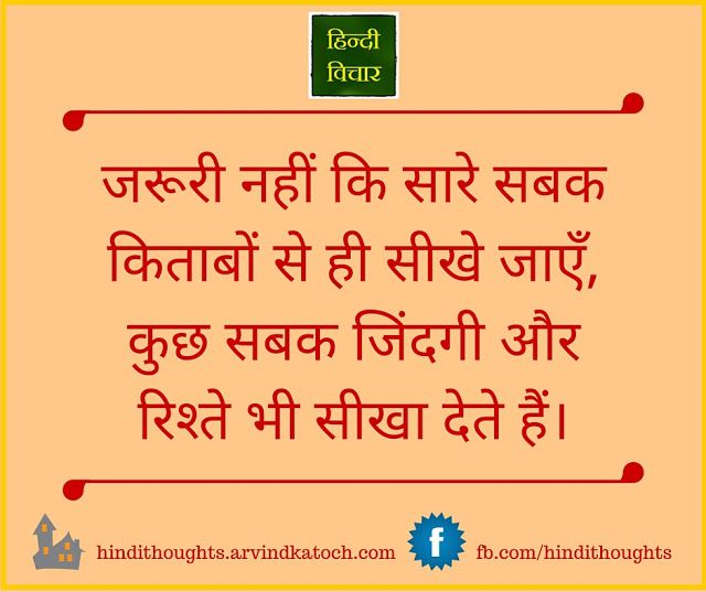 Hindi Thought Image It Is Not Necessary That We Learn All Lessons