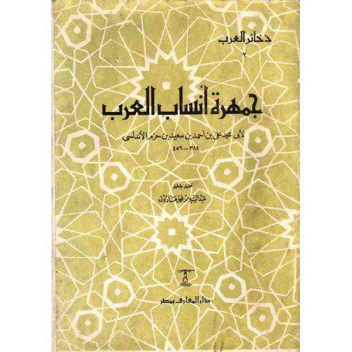 تحميل كتاب جمهرة انساب العرب pdf