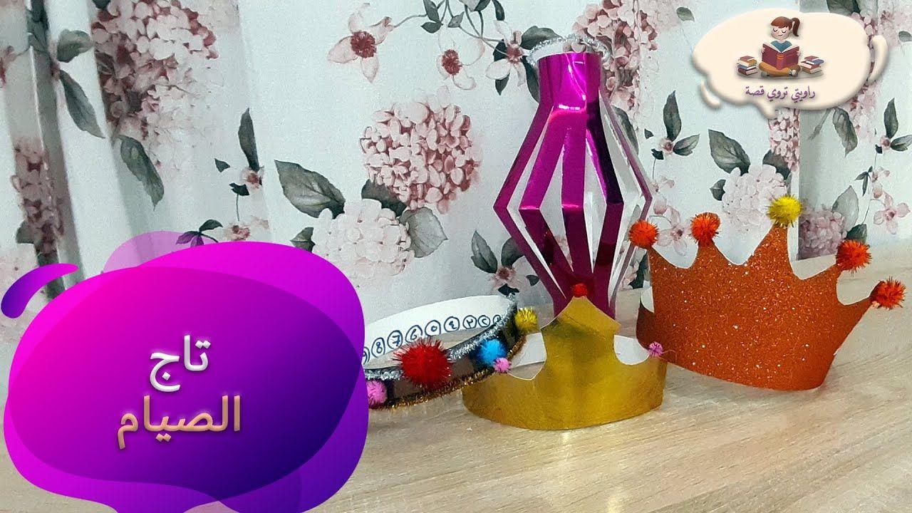 نشاط صنع تاج الصيام مع تقويم رمضان راويتي تروي قصة