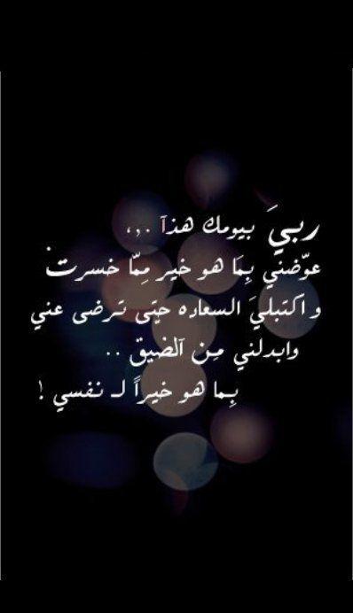 يارب اللــــــ 3 ــــهم آميـــــ 3 ـــــن Spiritual Words Little Prayer Allah Love