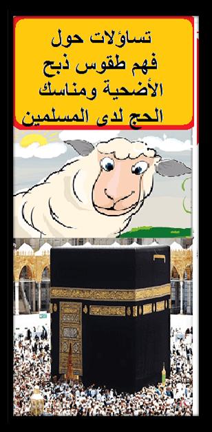 تساؤلات حول فهم طقوس ذبح الأضحية ومناسك الحج لدى المسلمين Pilgrimage Novelty Sign Novelty