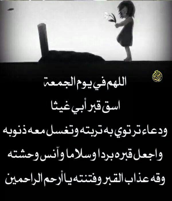Pin On اللهم ارحم أمي وأبى