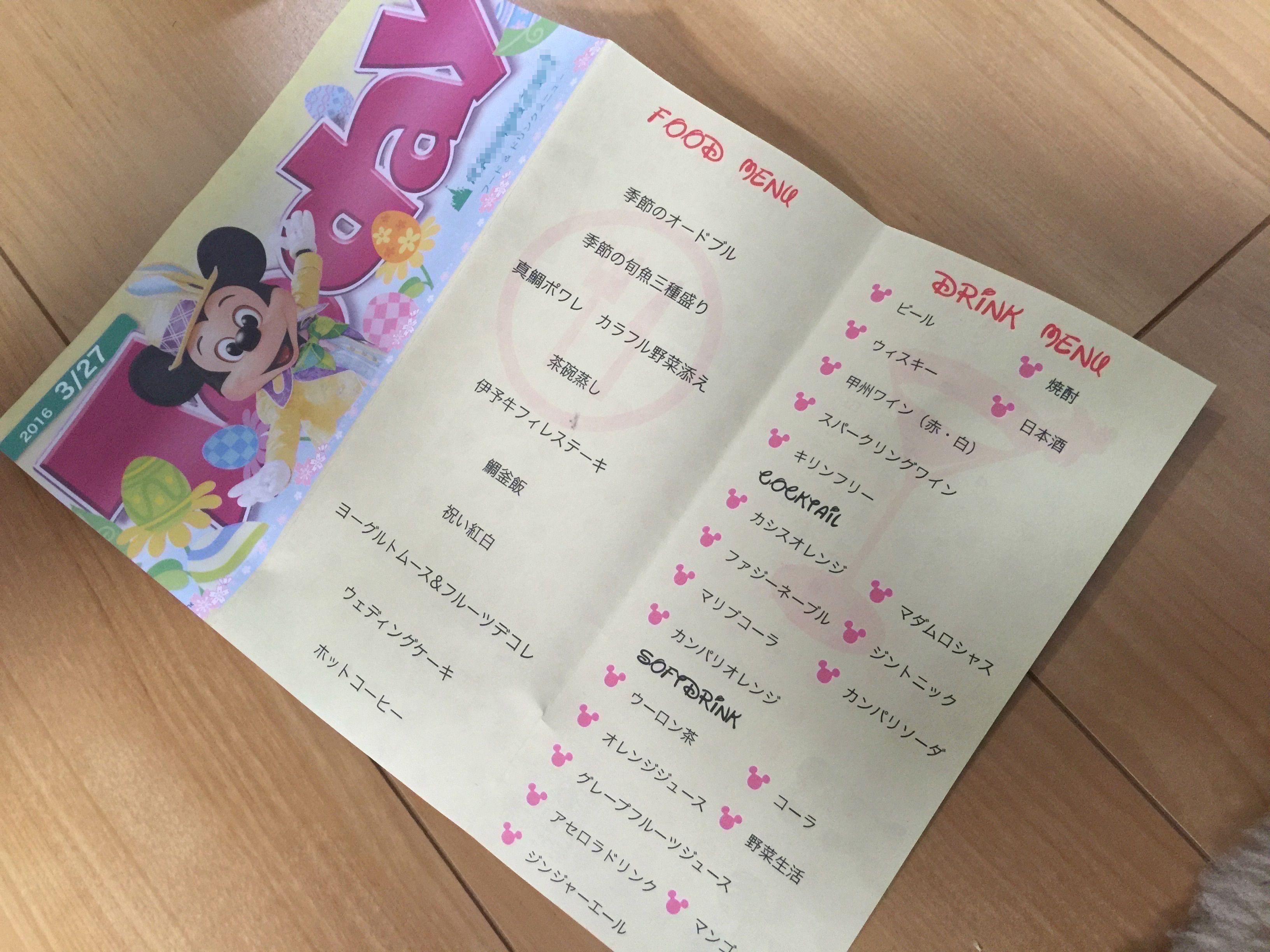 結婚式 メニュー表 手作り ディズニー【2019】