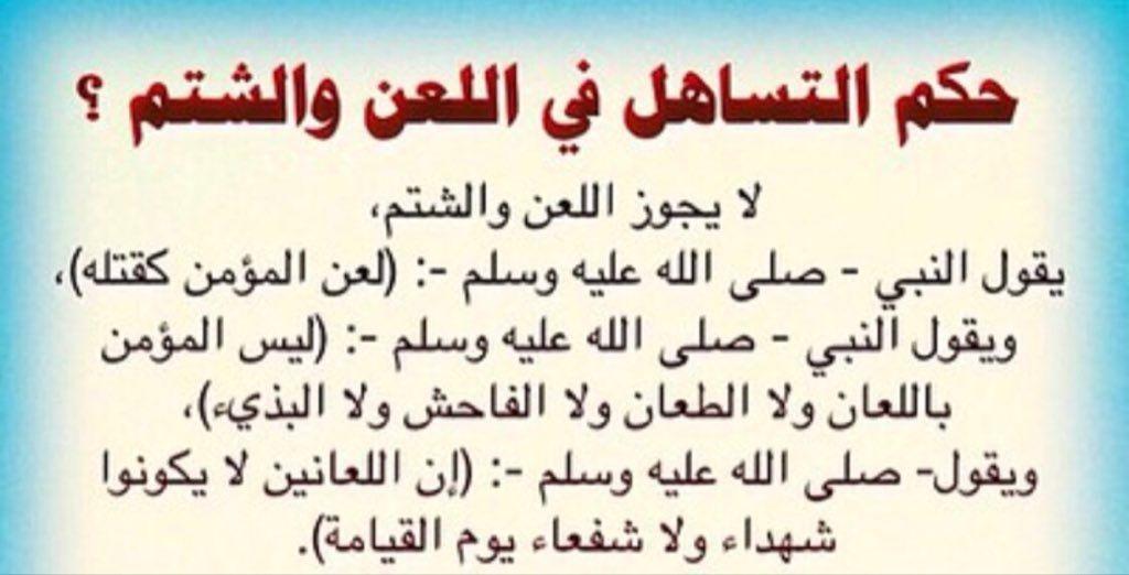 Pin By أدعية وأذكار On إسلاميات Arabic Calligraphy Calligraphy
