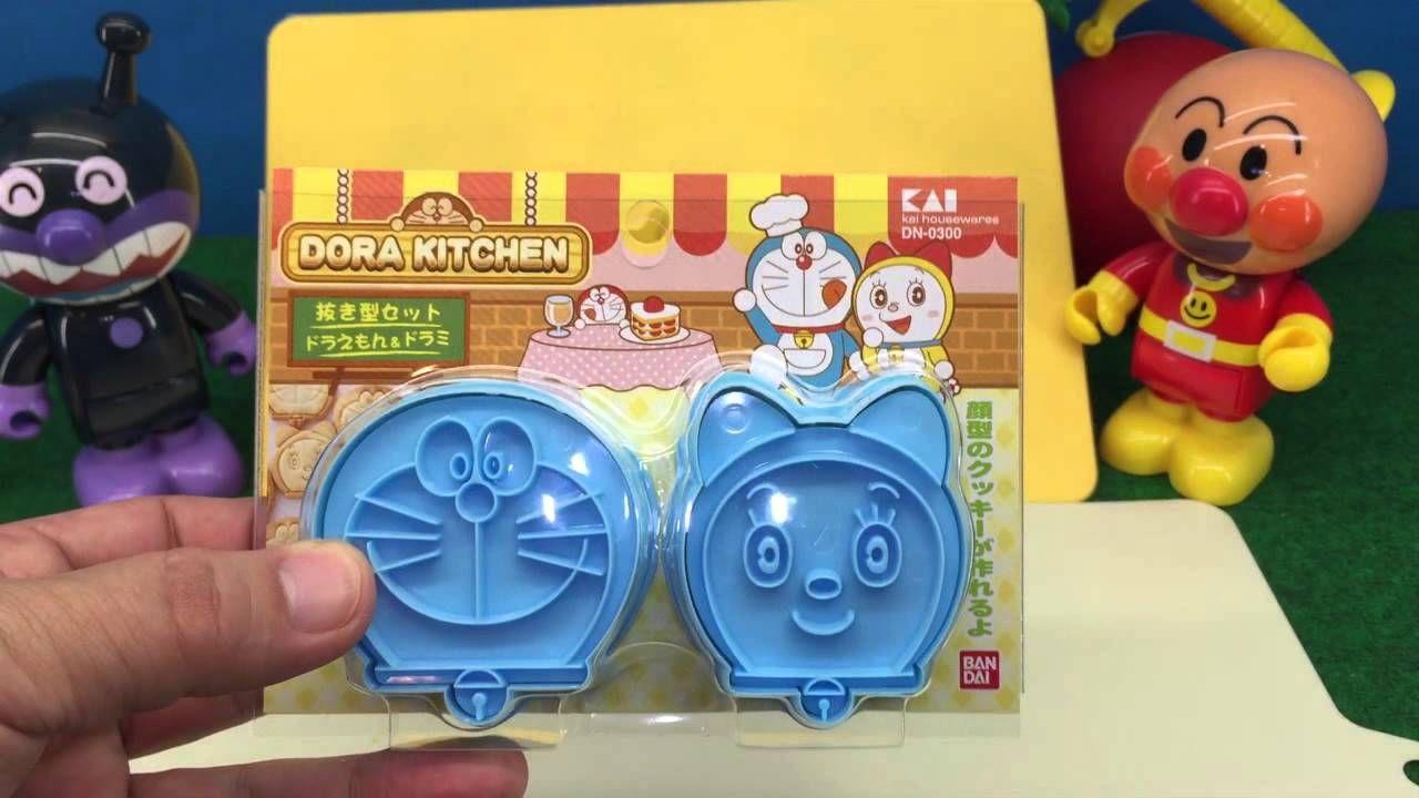 Doraemon 3d Animation ドラえもんとアンパンマン おもちゃアニメ