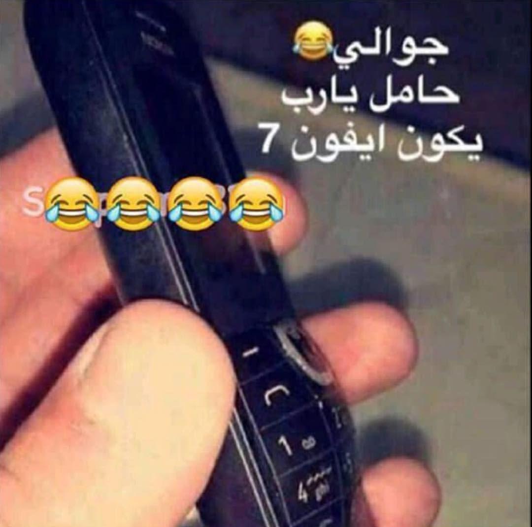 Pin By Mariam On Blague Arabic Funny Jokes Arabic Jokes