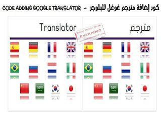 مدونة أمير العرب blog amir arab: كود إضافة مترجم غوغل للبلوجر بطريقة بسيطة Code adding Google translator for blogger