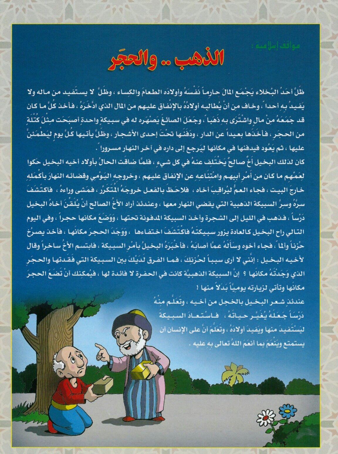 Pin On قصص للاطفال