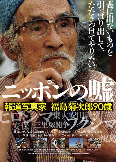 映画『ニッポンの嘘 ~報道写真家 福島菊次郎90歳~』 - シネマトゥデイ
