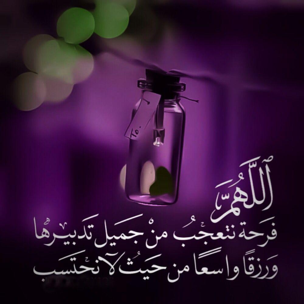 Pin By صورة و كلمة On Duea دعاء Islamic Quotes Neon Signs Bottle
