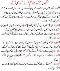 Beauty Tips In Urdu In Urdu For Removing Eyes Dark Circle