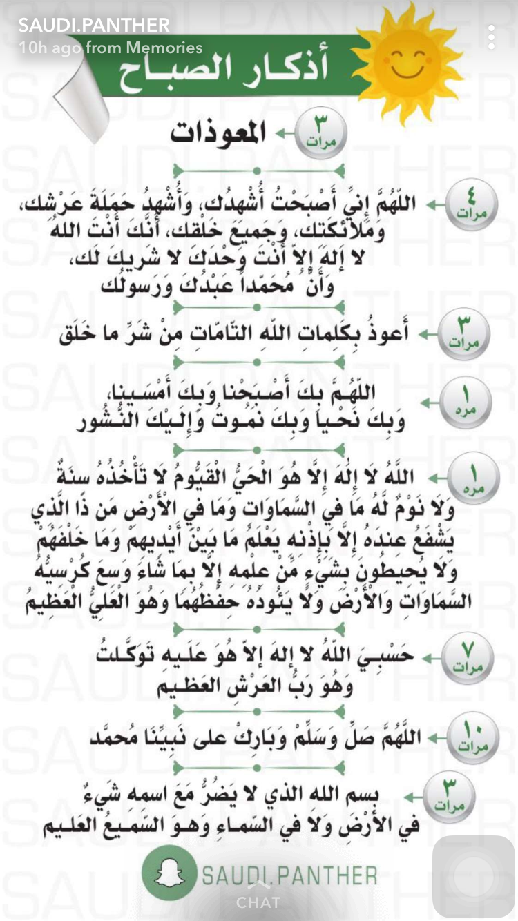 Pin By Maq Trading Contracting Est On إسلاميات Learn Islam Quran Quotes Love Islamic Messages