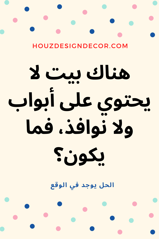 Enigme En Arabe Funny Arabic Quotes Arabic Quotes Quotes