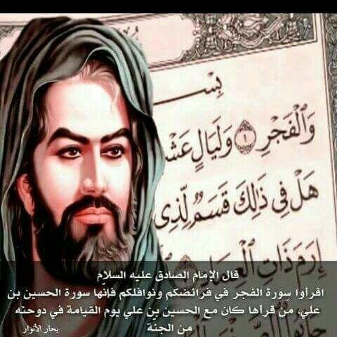 سورة الفجر هي سورة الامام الحسين عليه السلام Proverbs Quotes Knowledge Quotes Quotes