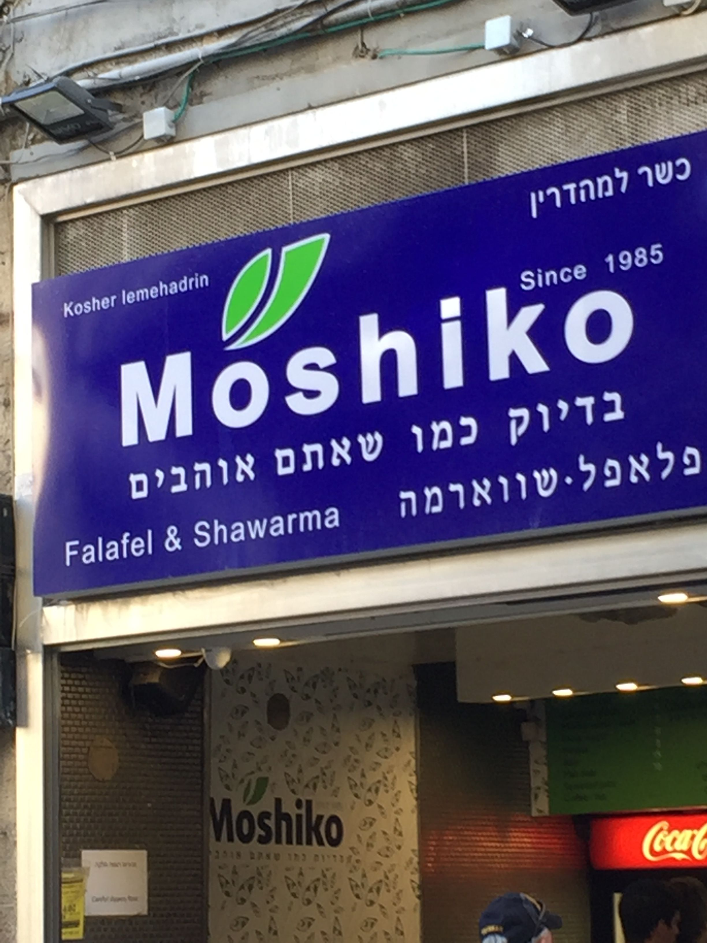 Ben Yehuda Street Jerusalem Best Shawarma Ever Shawarma Holy Land Where The Heart Is