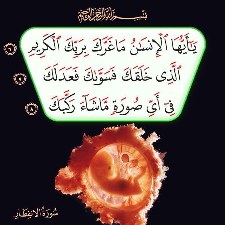 ي ا أ ي ه ا ال إ ن س ان م ا غ ر ك ب ر ب ك ال ك ر يم الانفطار 6 ال ذ ي خ ل ق ك ف س و اك ف ع د ل ك الانفطا Quran Verses Prayer For The Day Holy Quran